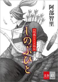 八咫烏シリーズ外伝 しのぶひと【文春e-Books】