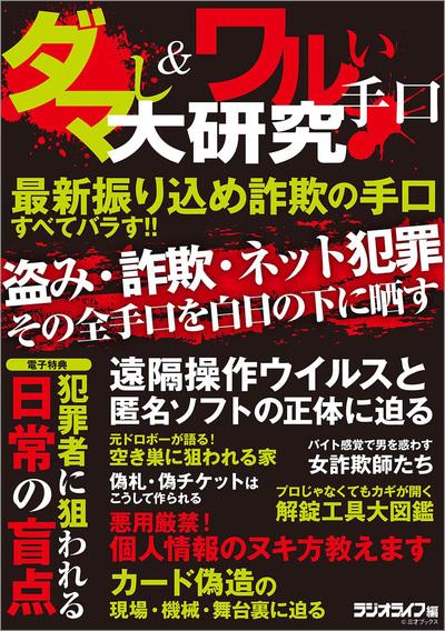 ダマし&ワルい手口大研究-電子書籍