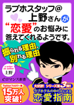 """er-ラブホスタッフ@上野さんが""""恋愛""""のお悩みに答えてくれるようです。 振られる理由、別れる理由-電子書籍"""