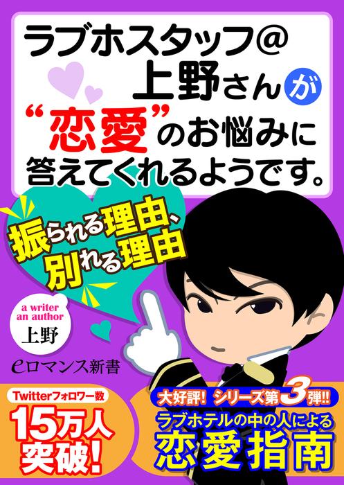 "er-ラブホスタッフ@上野さんが""恋愛""のお悩みに答えてくれるようです。 振られる理由、別れる理由拡大写真"
