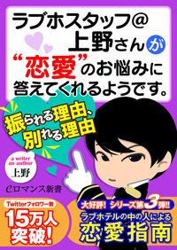 """er-ラブホスタッフ@上野さんが""""恋愛""""のお悩みに答えてくれるようです。 振られる理由、別れる理由"""