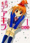 キラキラ☆アキラ 1巻-電子書籍
