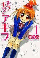 「キラキラ☆アキラ(まんがタイムコミックス)」シリーズ
