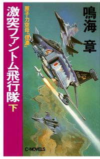 原子力空母「信濃」激突ファントム飛行隊 下