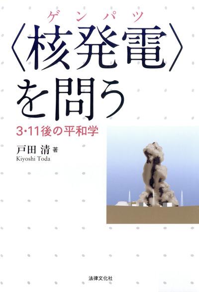 〈核発電〉を問う―3・11後の平和学-電子書籍