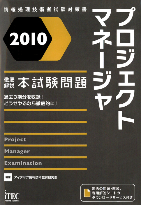 2010 徹底解説プロジェクトマネージャ本試験問題拡大写真