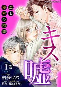 キスと嘘~恋と秘密の隙間 / 1