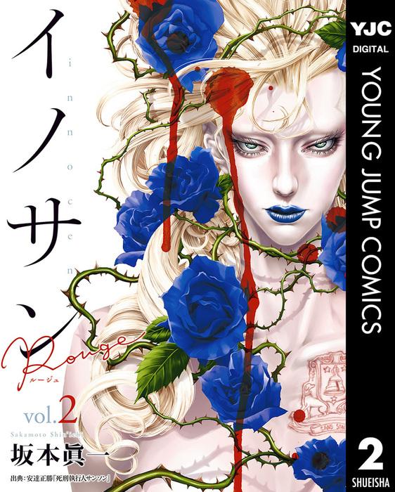 イノサン Rougeルージュ 2-電子書籍-拡大画像