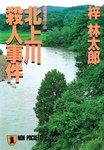 北上川殺人事件-電子書籍