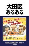 大田区あるある-電子書籍