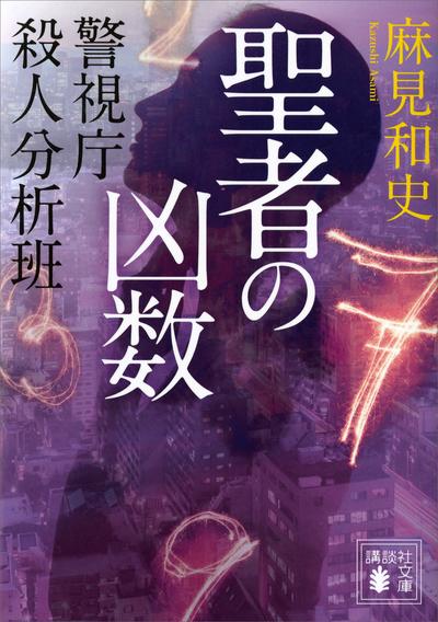 聖者の凶数 警視庁殺人分析班-電子書籍