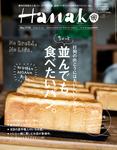 Hanako (ハナコ) 2016年 5月26日号 No.1110-電子書籍