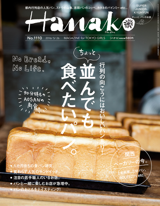 Hanako (ハナコ) 2016年 5月26日号 No.1110拡大写真