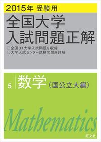 2015年受験用 全国大学入試問題正解 数学(国公立大編)