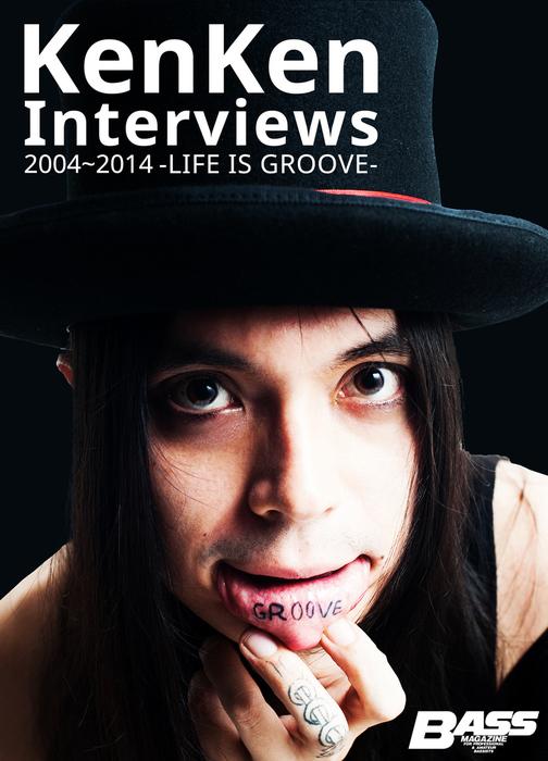 KenKen Interviews 2004~2014 -LIFE IS GROOVE--電子書籍-拡大画像