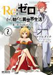 Re:ゼロから始める異世界生活 第三章 Truth of Zero 2-電子書籍