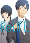 【878円OFF】ReLIFE【フルカラー】 【期間限定1~6巻セット】-電子書籍