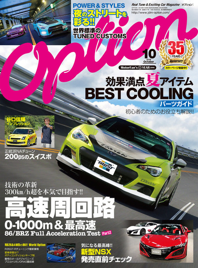 Option 2016年10月号-電子書籍