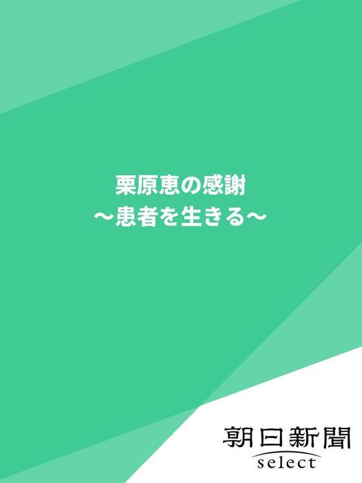 栗原恵の感謝 ~患者を生きる~拡大写真