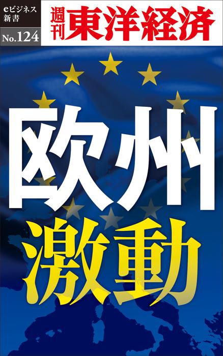 欧州激動―週刊東洋経済eビジネス新書No.124拡大写真