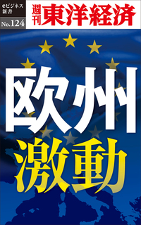 欧州激動―週刊東洋経済eビジネス新書No.124