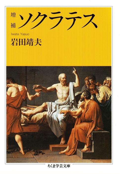 増補 ソクラテス-電子書籍-拡大画像