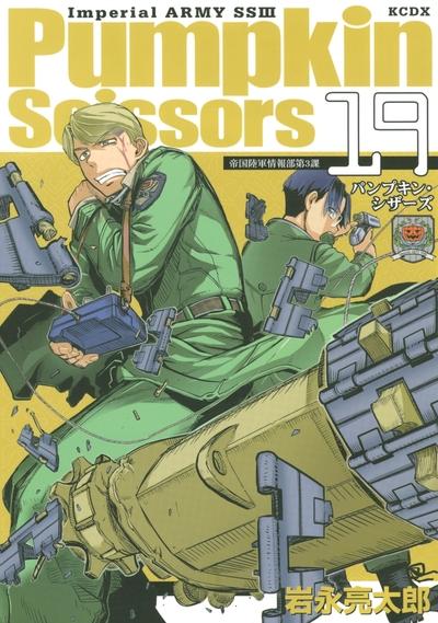 Pumpkin Scissors(19)-電子書籍