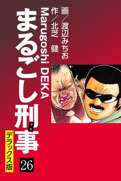 まるごし刑事 デラックス版(26)-電子書籍-拡大画像