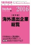 海外進出企業総覧(国別編) 2016年版-電子書籍