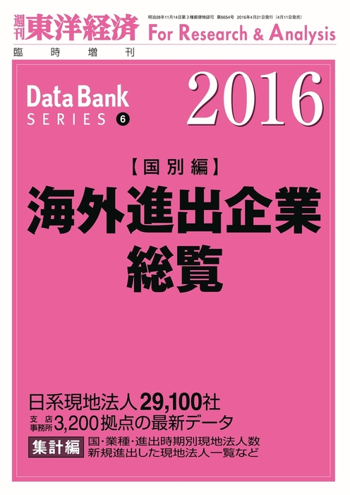 海外進出企業総覧(国別編) 2016年版拡大写真