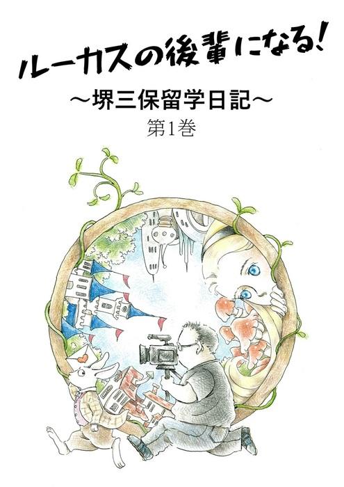 ルーカスの後輩になる! 〜堺三保留学日記〜 第1巻-電子書籍-拡大画像
