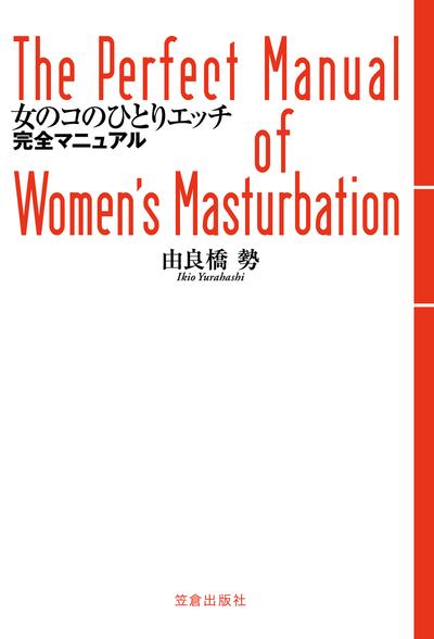 女のコのひとりエッチ完全マニュアル-電子書籍