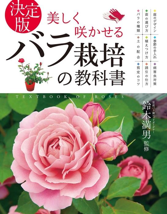 決定版 美しく咲かせる バラ栽培の教科書-電子書籍-拡大画像