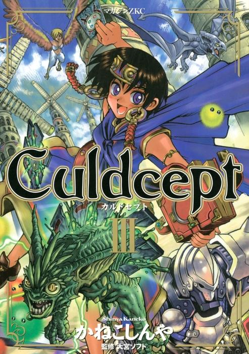 Culdcept(3)-電子書籍-拡大画像