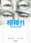 相棒 season10 下-電子書籍