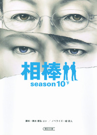 相棒 season10 下