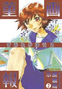 菫画報(2)-電子書籍