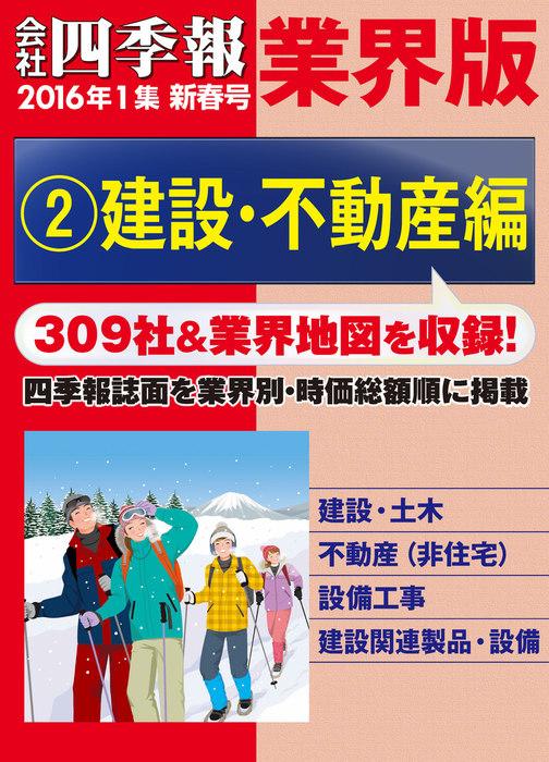 会社四季報 業界版【2】建設・不動産編 (16年新春号)拡大写真