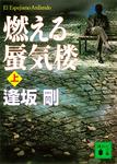 燃える蜃気楼(上)-電子書籍