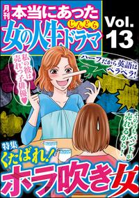 本当にあった女の人生ドラマくたばれ!ホラ吹き女 Vol.13