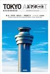 TOKYO エアポート-電子書籍