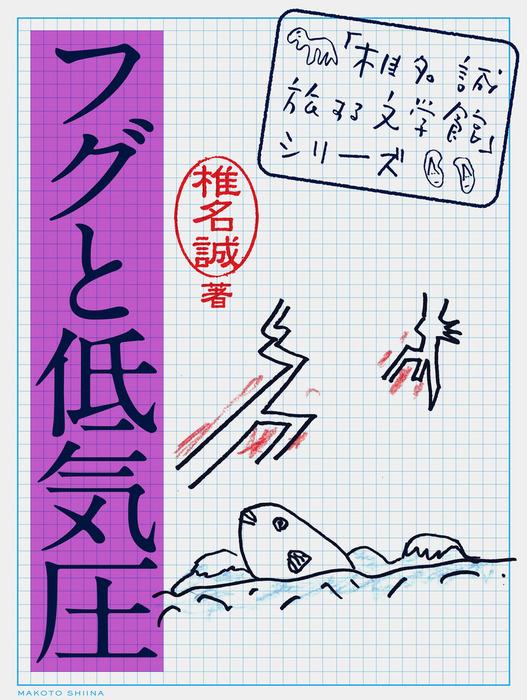 フグと低気圧-電子書籍-拡大画像