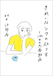 きれいなシワの作り方~淑女の思春期病-電子書籍
