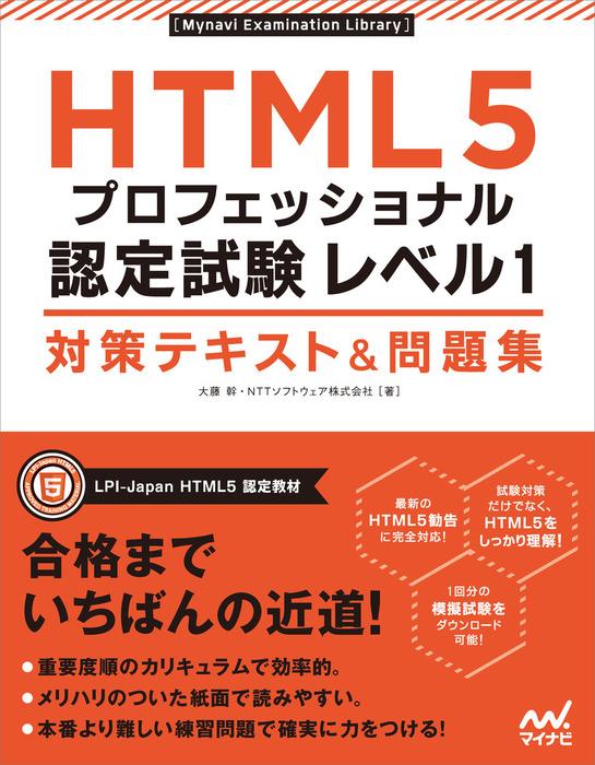 HTML5プロフェッショナル認定試験 レベル1 対策テキスト&問題集拡大写真
