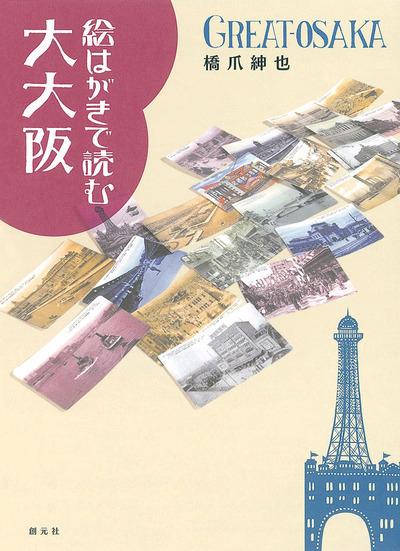 絵はがきで読む大大阪-電子書籍