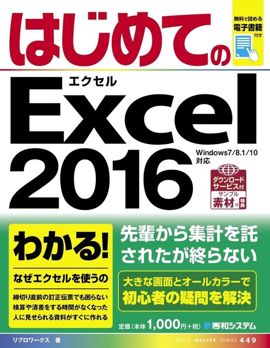 はじめてのExcel 2016-電子書籍-拡大画像