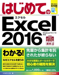 はじめてのExcel 2016