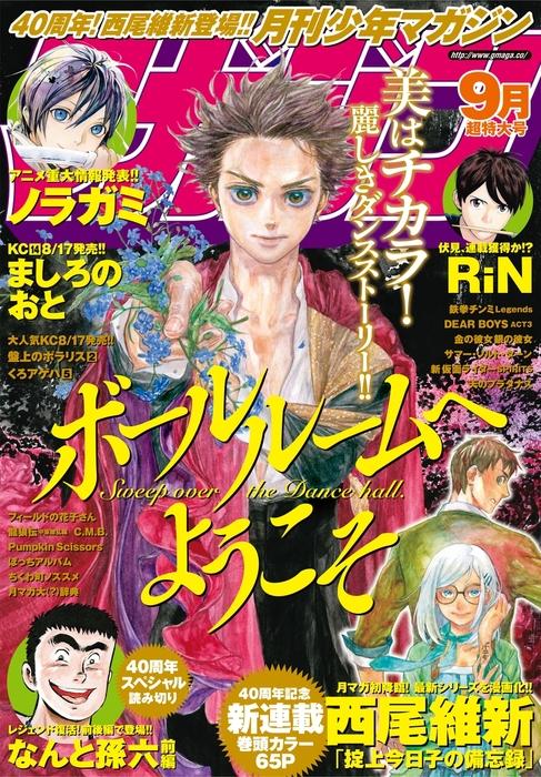 月刊少年マガジン 2015年9月号 [2015年8月6日発売]拡大写真