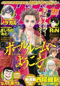 月刊少年マガジン 2015年9月号 [2015年8月6日発売]-電子書籍