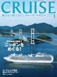 CRUISE(クルーズ)2016年1月号-電子書籍